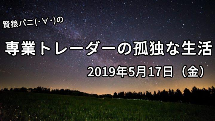 専業トレーダーの孤独な生活20190517
