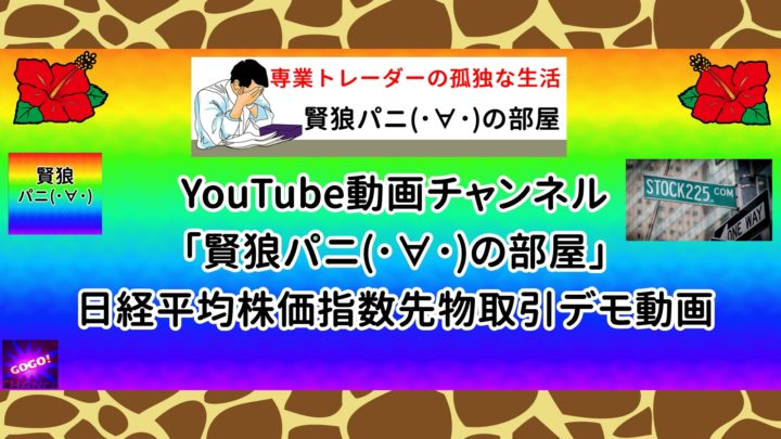 YouTube動画チャンネル 「賢狼パニ(・∀・)の部屋」 日経平均株価指数先物取引デモ動画