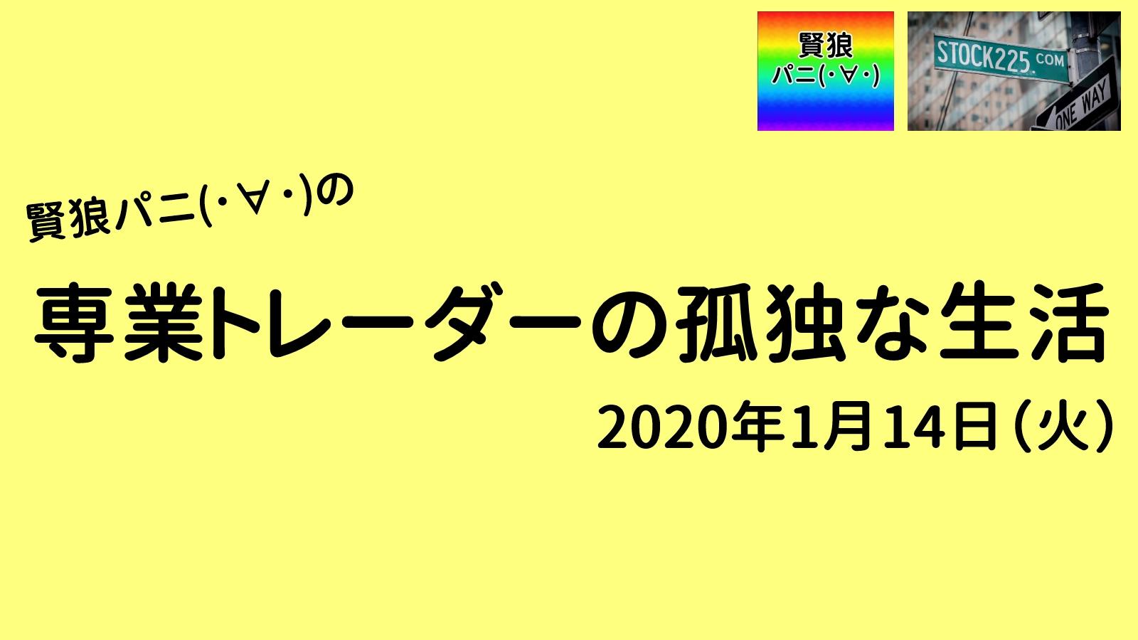専業トレーダーの孤独な生活20200114