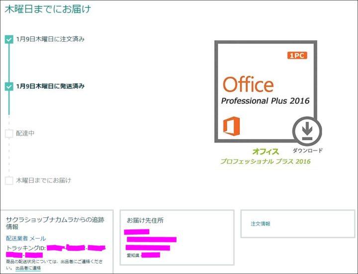 オフィス2016その2