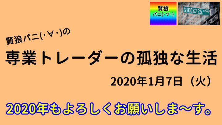 専業トレーダーの孤独な生活20200107