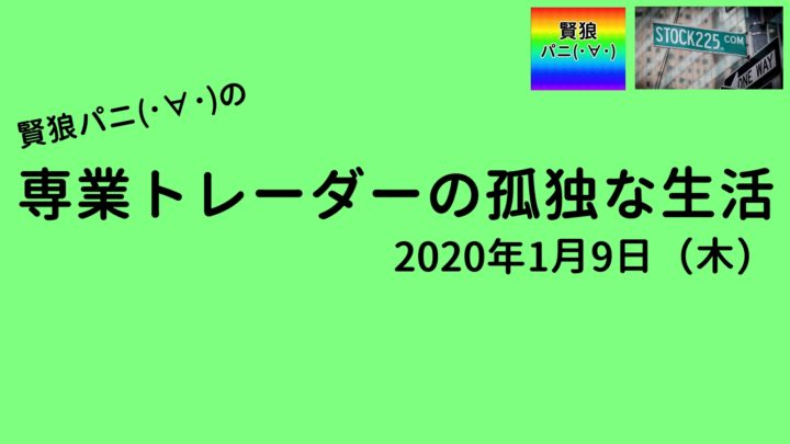 専業トレーダーの孤独な生活20200109