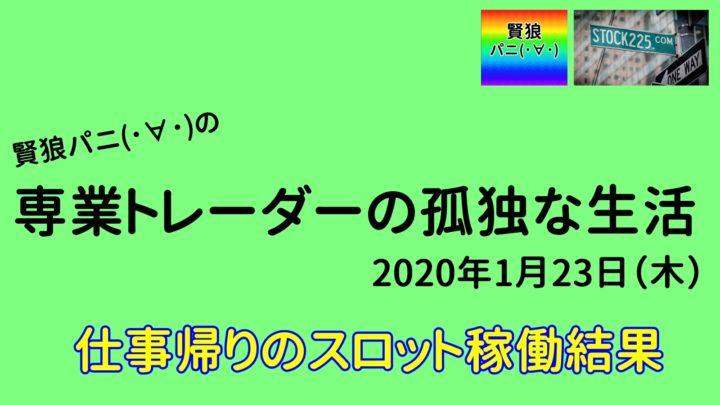 専業トレーダーの孤独な生活20200123