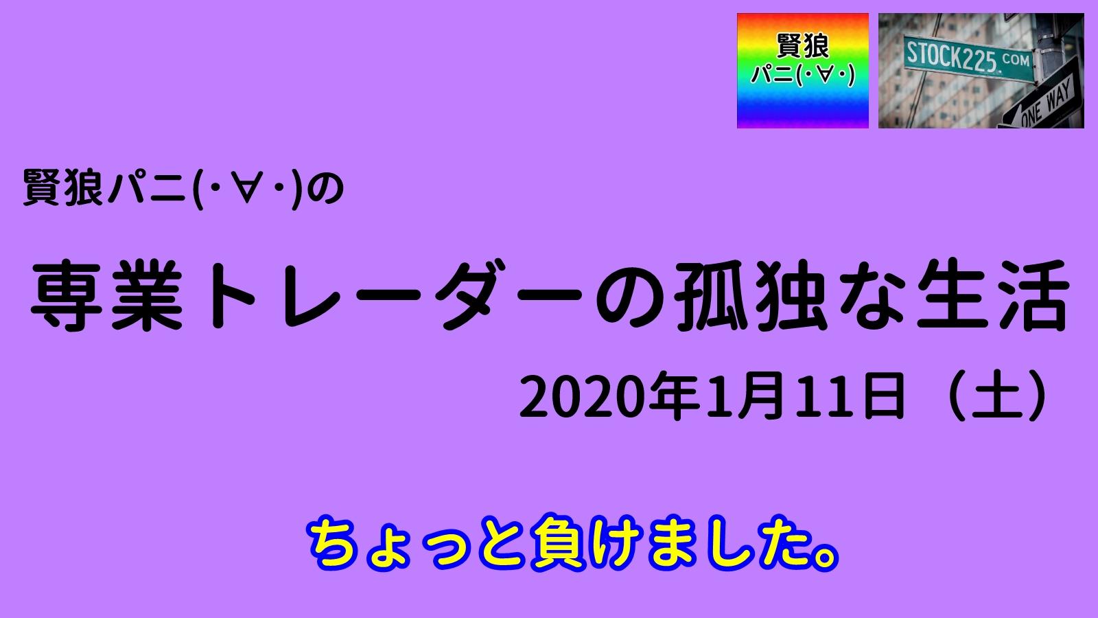 専業トレーダーの孤独な生活20200111