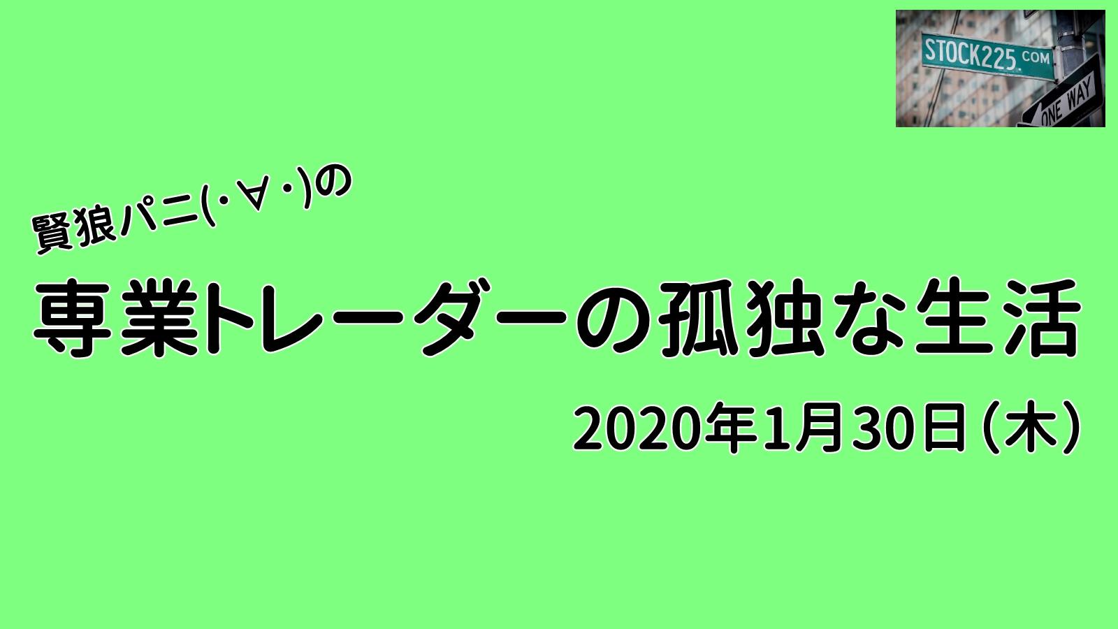 専業トレーダーの孤独な生活20200130