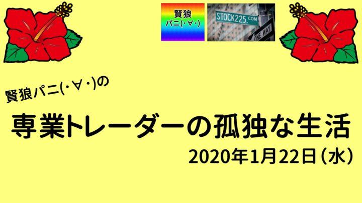 専業トレーダーの孤独な生活20200122