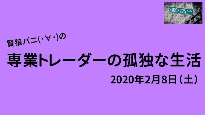 専業トレーダーの孤独な生活20200208