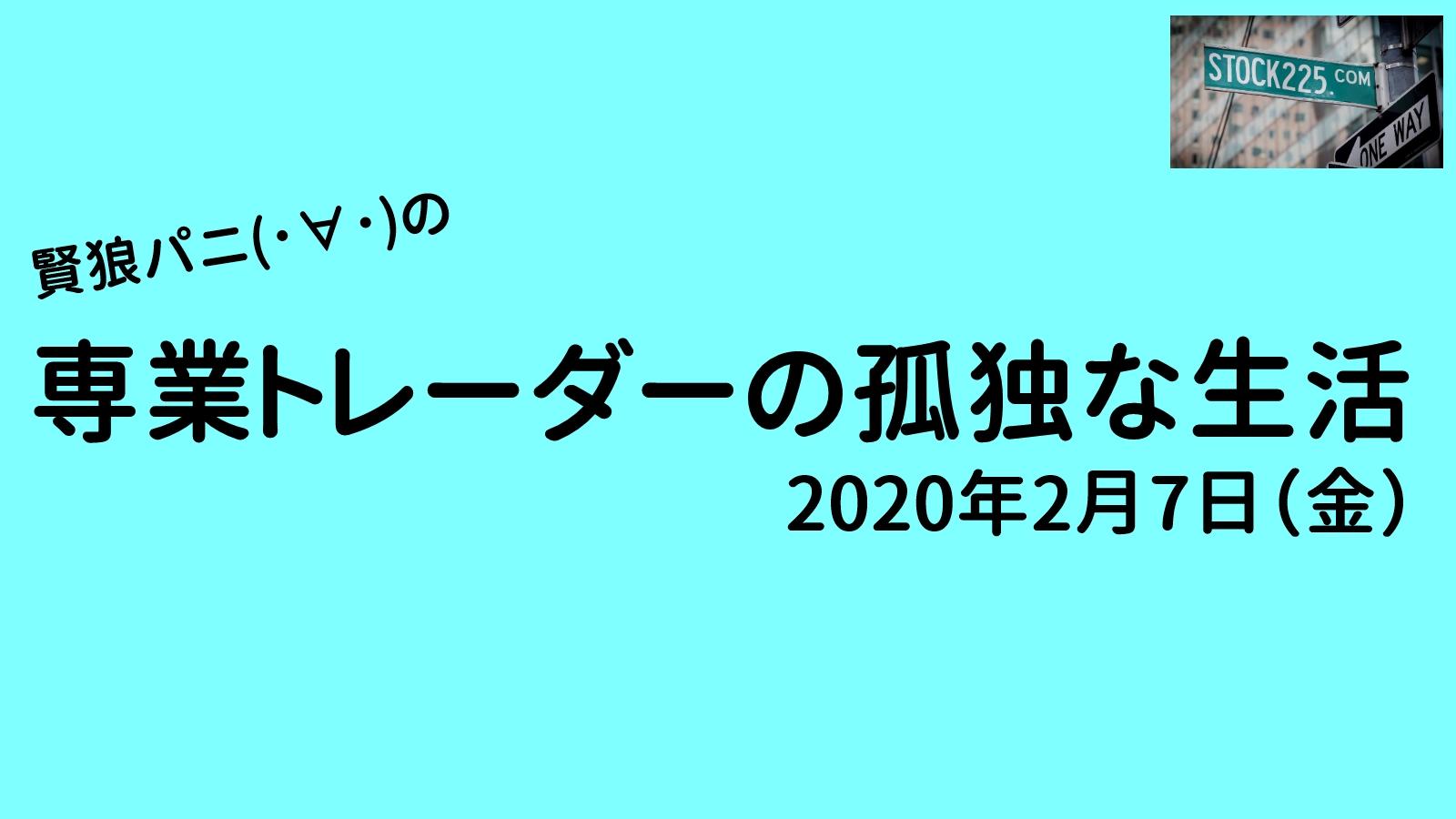 専業トレーダーの孤独な生活20200207