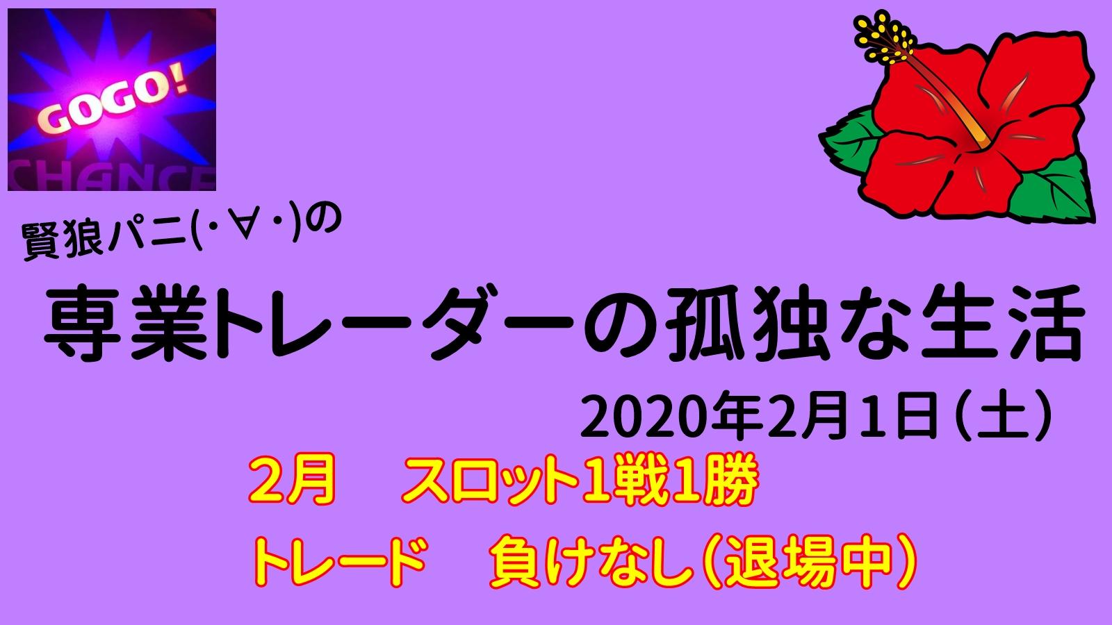 専業トレーダーの孤独な生活20200201