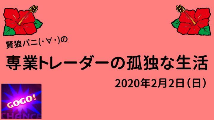 専業トレーダーの孤独な生活20200202