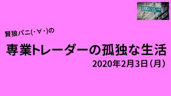 専業トレーダーの孤独な生活20200203