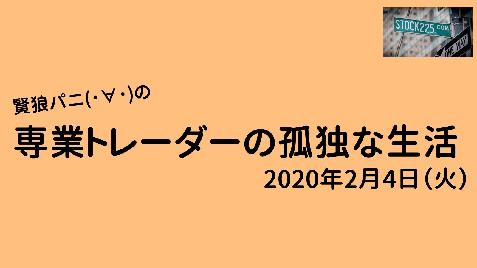 専業トレーダーの孤独な生活20200204