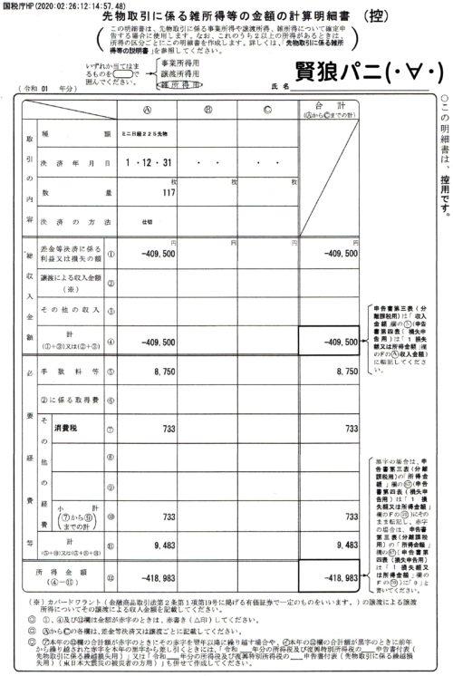 賢狼パニ(・∀・)の確定申告2020年その2