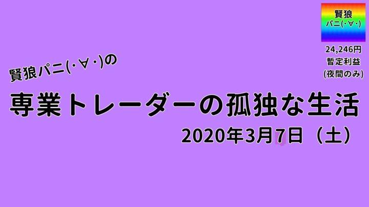 専業トレーダーの孤独な生活20200307