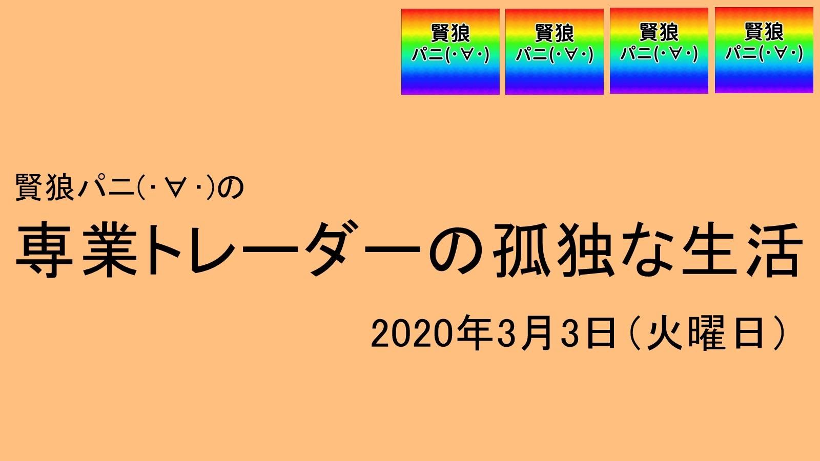 専業トレーダーの孤独な生活20200303