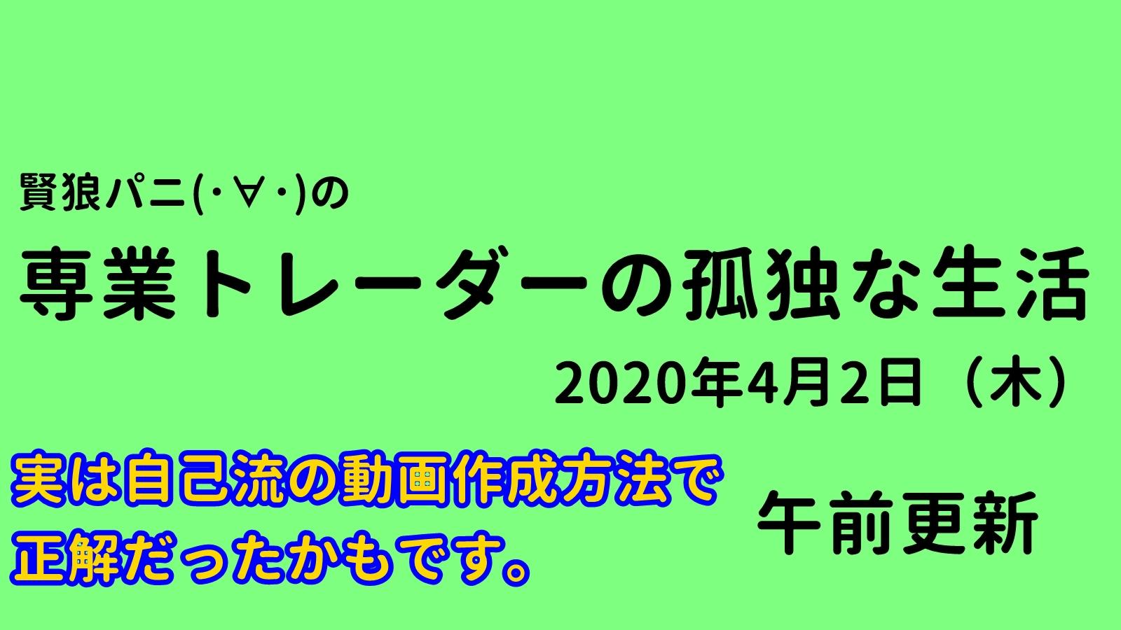 専業トレーダーの孤独な生活20200402