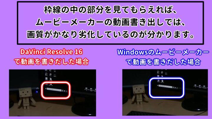 動画編集ソフトの違いによる画質の差