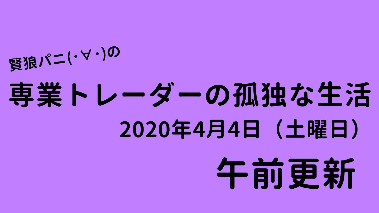 専業トレーダーの孤独な生活20200404