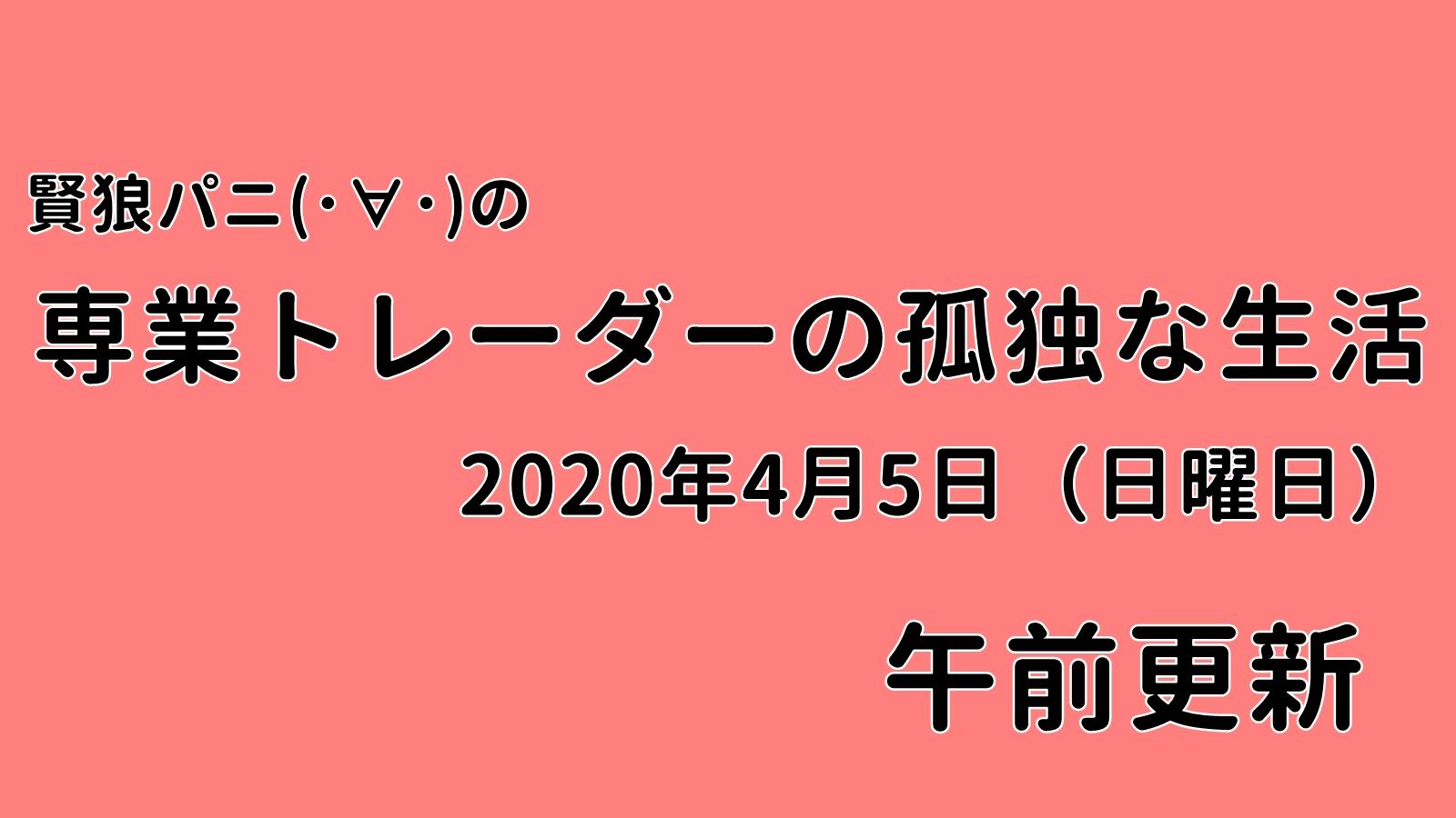 専業トレーダーの孤独な生活20200405