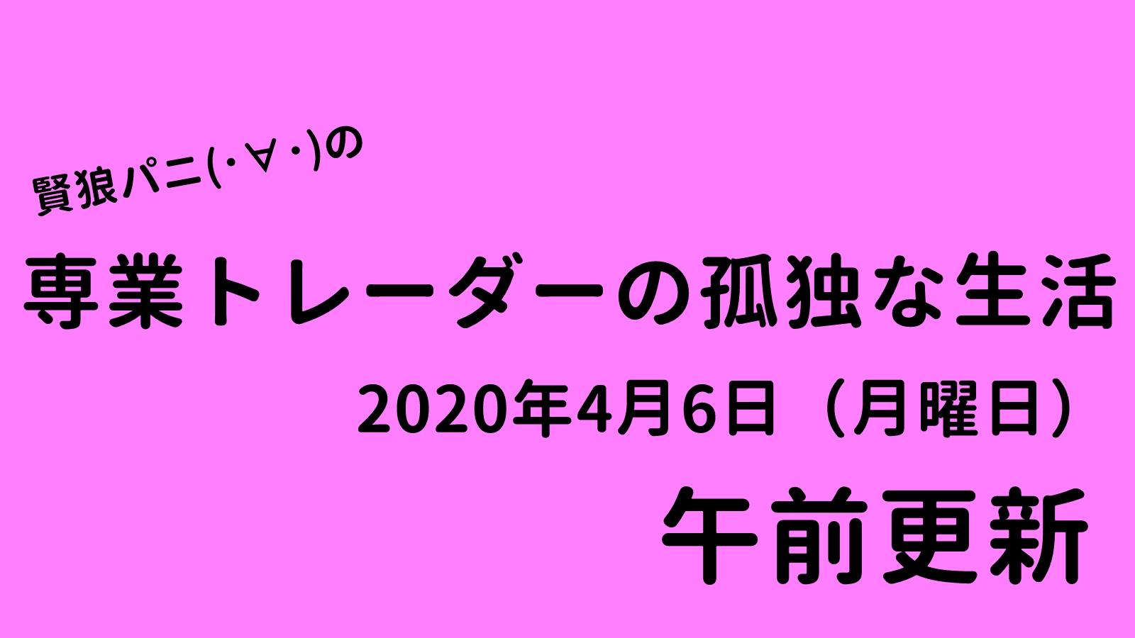 専業トレーダーの孤独な生活20200406