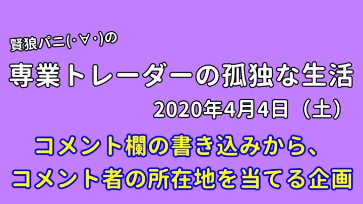 専業トレーダーの孤独な生活2020040402