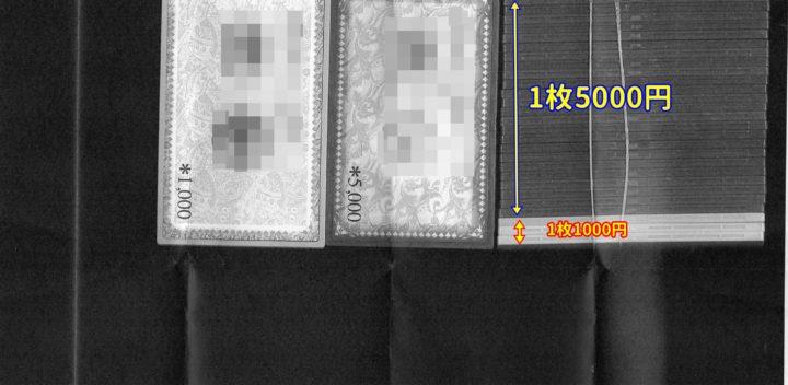 スロット証拠画像
