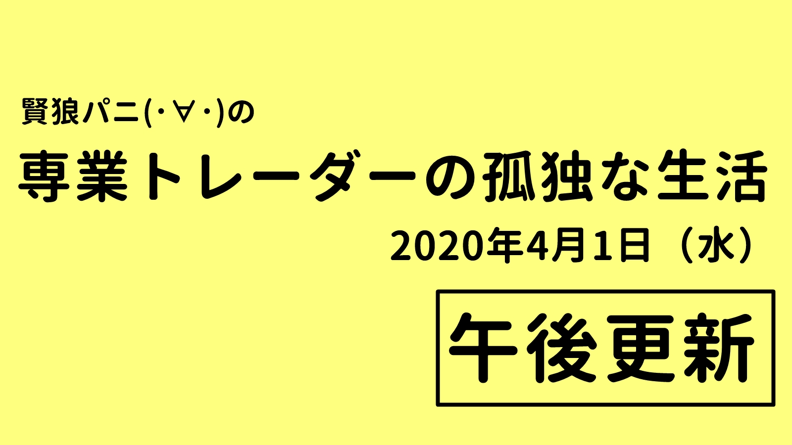 専業トレーダーの孤独な生活2020040102