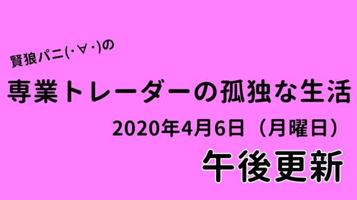 専業トレーダーの孤独な生活2020040602