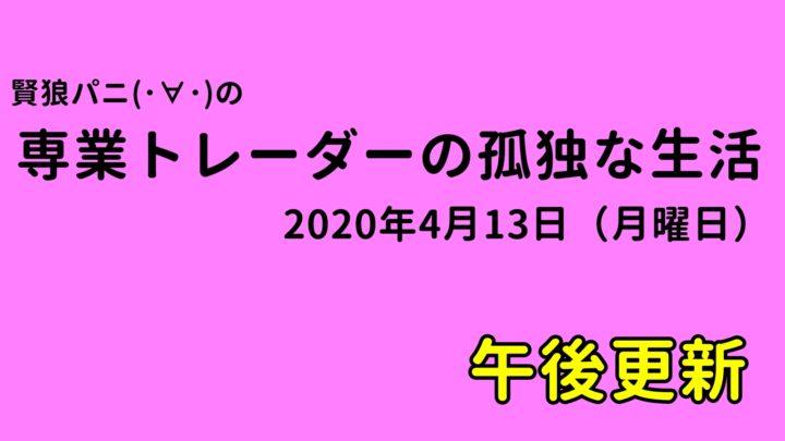 専業トレーダーの孤独な生活2020041301