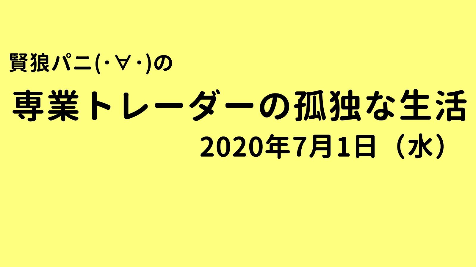 専業トレーダーの孤独な生活20200701