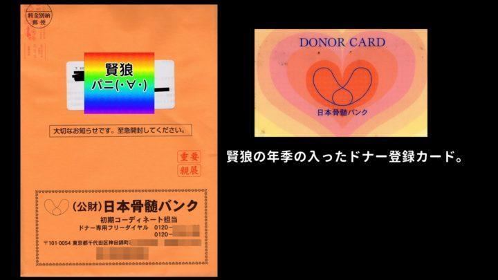 賢狼の年季の入ったドナー登録カード