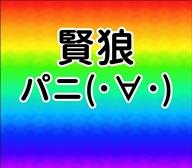 賢狼パニ(・∀・)画像高さ168