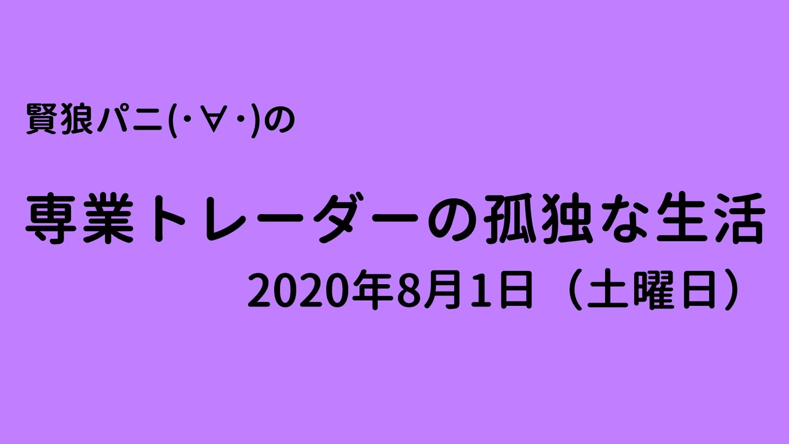 専業トレーダーの孤独な生活20200801