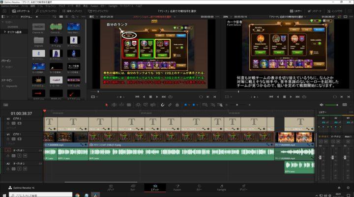 動画制作風景(ダビンチリゾルブ16を使用)