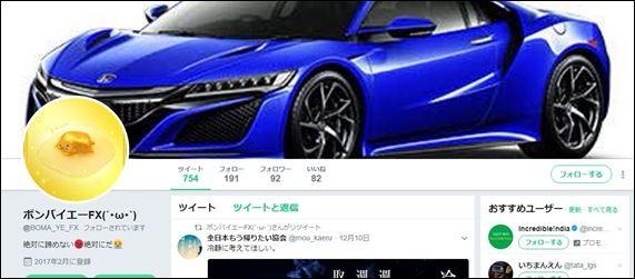 ボンバイエーFX(´・ω・`)