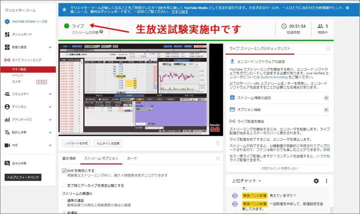 生放送(試験放送中)