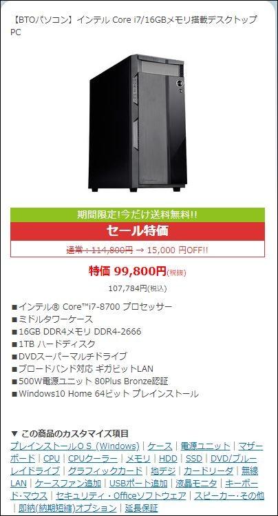 パソコン001