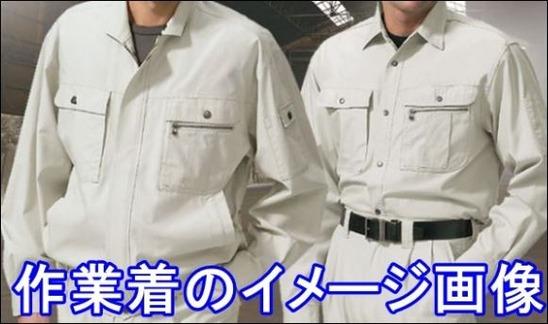 作業着のイメージ