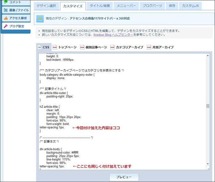 ライブドアブログCSS画面