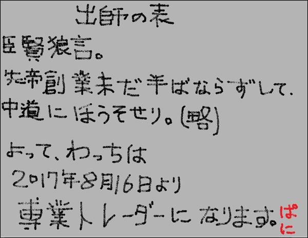 賢狼ぱに(・∀・) 出師の表