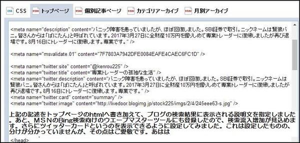 Bingウエーブマスターとツイッターカードの登録